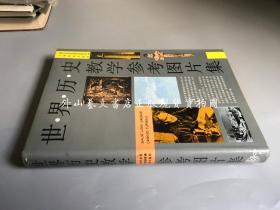 世界历史教学参考图片集(16开硬精装 自然旧)
