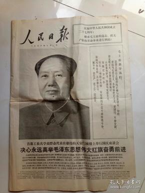 执行永远高举毛泽东思想伟大红旗,奋勇前进。
