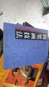 简笔画技法    店42