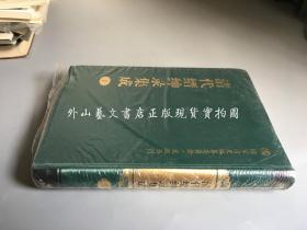 国家清史编纂委员会文献丛刊:清代缙绅录集成  1(第一册  16开硬精装)