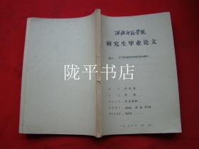 关于英汉翻译中转换问题的探讨(研究生毕业论文)