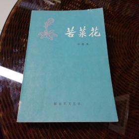 苦菜花《1978年修版本,抗战时期题材小说》