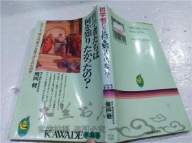 原版日本日文书 哲学者たちは 何を知リたかつたの? 飞冈健 株式会社梦の设计社 2004年11月 40开软精装