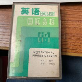 磁带:英语国际音标,朗读干仪凤