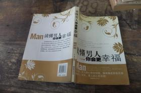 读懂男人你会更幸福