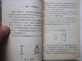 1995年版高中物理第一册必修课本华高中绿城育班型杭州图片