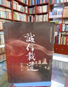 昆明国际机场诚信文化读本:诚信载道