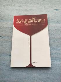 法国葡萄酒关键词