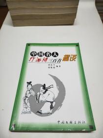 中国名人打油诗三百首趣谈
