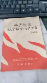 从严治党:做合格的共产党员