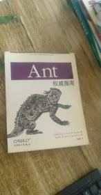 Ant权威指南
