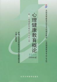自考教材05615 5615心理健康教育概论2006年版伍新春北京大学医学出版社 自学考试指定书籍