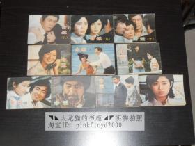 电影连环画册: 命运(1-10,全10册)