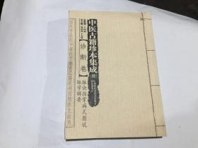 脉诀指掌病式图说 脉学辑要-中医古籍珍本集成(续)-诊断卷