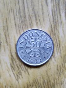 印尼50分老币(1952年)——老外币收藏