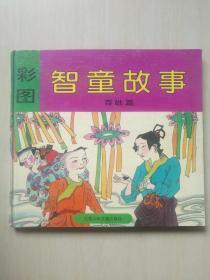 彩图智童故事(百姓篇)
