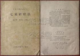 中医中药跃进丛书-七星针疗法○
