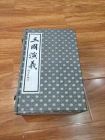 线装本(三国演义)十册全
