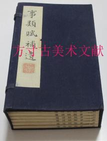 事类赋补遗 全6册 江苏广陵古籍刻印社1989年原函