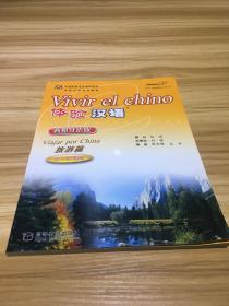 体验汉语(旅游篇)(40-50课时)(西班牙语版)