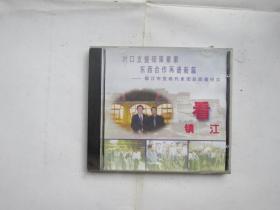 VCD:看镇江--镇江市党政代表团赴西藏纪实