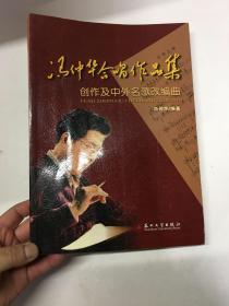 冯仲华合唱作品集-创作及中外名歌改编曲(冯仲华签赠)正版如图、内页干净
