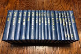 高陽作品 罕見硬精裝  18冊合售