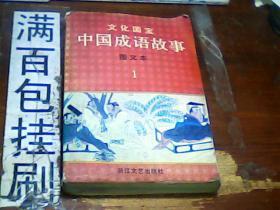 文化国宝 中国成语故事 图文本1