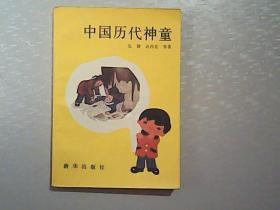 中国历代神童