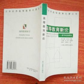 汉译世界高等教育名著丛书--高等教育新论:多科学的研究