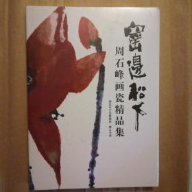 窑边松下――周石峰画瓷精品集【未开封】