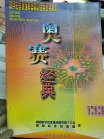 中学生国际学科奥林匹克竞赛典藏本《奥赛经典》
