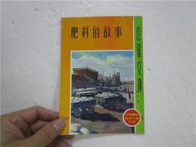 1971年版 中华文库 肥料的故事