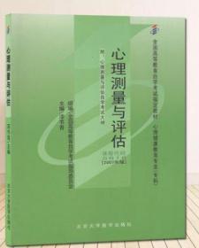 备战2016 现货正版 自考教材 05616 5616 心理测量与评估 漆书青 2007年版 北京大学医学出版社
