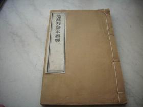 佛教书-大开本线装【地藏菩萨本愿经】一册上下卷全!25/16厘米