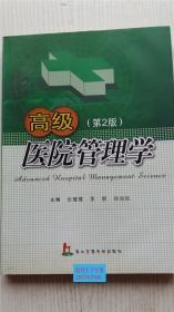 高级医院管理学(第2版) 徐祖铭 张鹭鹭 李静  主编 第二军医大学出版社 9787810607032