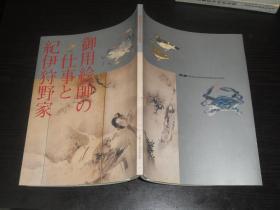 【日文原版】御用绘师の仕事と纪伊狩野家