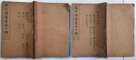 陈修园医书五十种:医学实在易 2册1--8卷