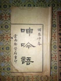 1916年线装大开本云南督军唐继尧重刊府督军印行军人必读《呻吟语》全一厚册 。