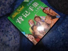 互动英语背记手册八年级上