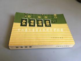 弈林新编(杨官璘)1977年一版一印