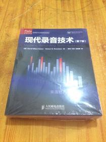 音频技术与录音艺术译丛:现代录音技术(第7版) 【全新 未开封】