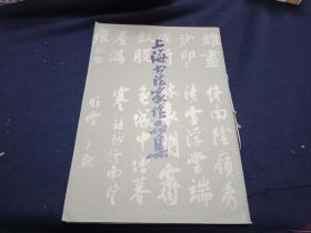 上海书法家作品集
