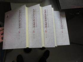 毛泽东生平研究资料(上下)、毛泽东思想研究资料(上下) 4本合售