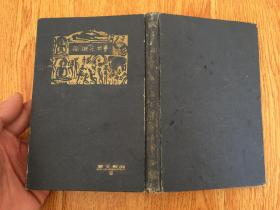 1931年日本出版《曹洞宗概论》精致一册全,【佛教文库】第16辑