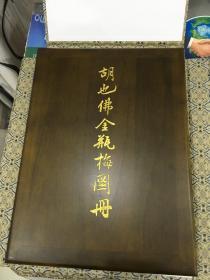 胡也佛金瓶梅图册(楠木夹板,锦盒,一诗一画,值得收藏,孔网底价,带有清香,包邮)