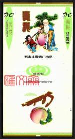 石家庄卷烟厂出品【寿桃】老寿星和童子抬大寿桃祝寿图,三无、竖包装过滤嘴、全新品烟标