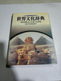 世界文化辞典(一版一印)