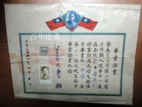 民国37年上海市私立青年中学毕业证税票照片钢印齐全