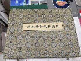 胡也佛金瓶梅图册(楠木夹板,锦盒,一诗一画,值得收藏,孔网底价,带有清香,包邮!)